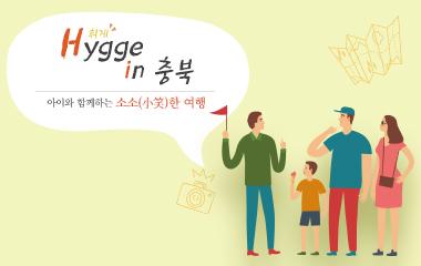 """휴일엔 주말버스투어 """"휘게인 충북"""" 의 시작을 알리다"""